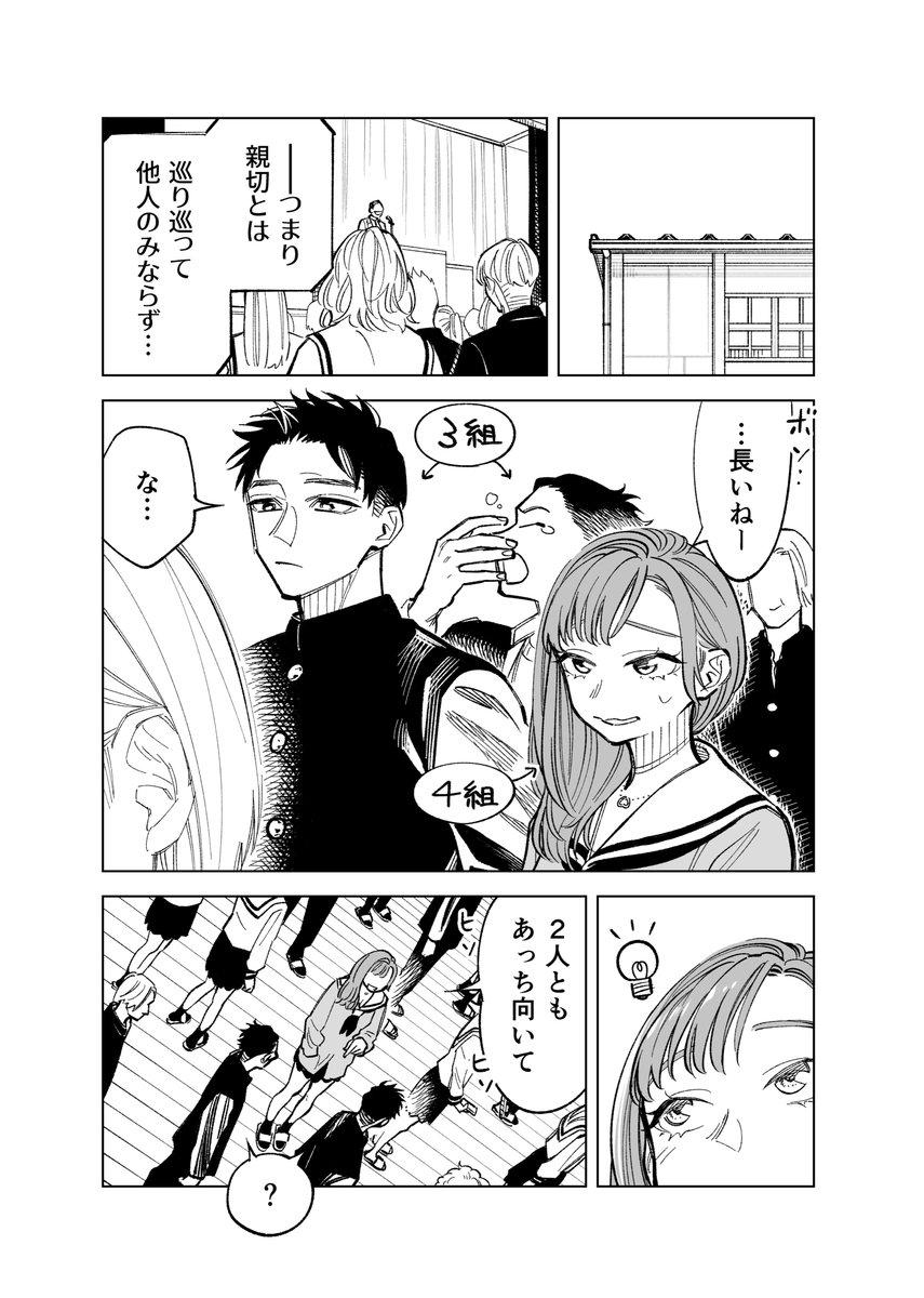 双子たちの諸事情【41】
