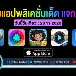 Image for the Tweet beginning: 5 แอปและเกมแจกฟรี (ปกติขาย) iPhone, iPad