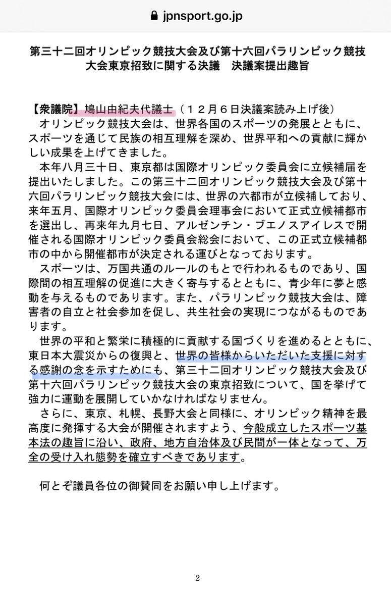 @harada_hirofumi #原子力緊急事態宣言下オリパラ 招致議連会長 #鳩山由紀夫 は狂人。 https://t.co/dldtiwNEi4 「世界の皆様からいただいた支援に対する感謝の念を示すため」騙し被ばくさせ復興アピールに利用 https://t.co/m8Z32pB6iw 招致決議反対共産党は成功決議賛成で安倍政権をサポート https://t.co/0BQ5AwZmb5 https://t.co/9uU8VWdTT8