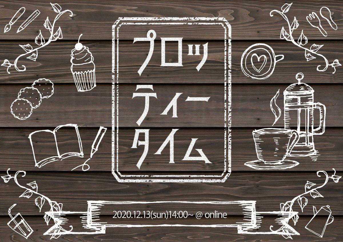 お茶菓子と一緒に創作プロットやネームを持ち寄って、気軽なオンラインティータイムを楽しみましょう!【 #プロッティータイムオンライン 】12月13日(日)14時開催!ただいま参加者募集中です!※参加無料/完全事前予約制