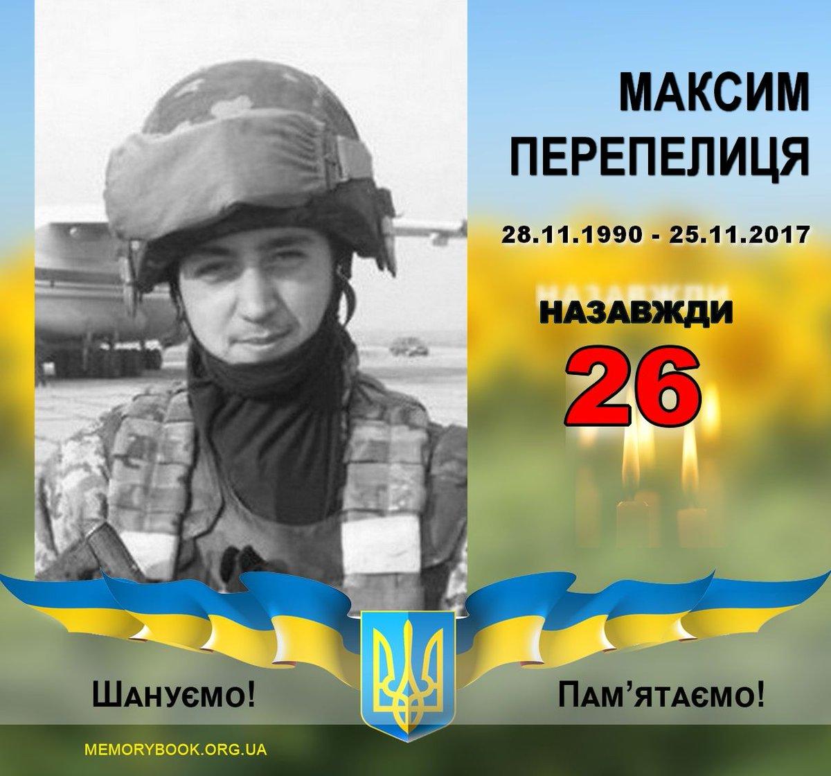 НАЗАВЖДИ 26… Максим ПЕРЕПЕЛИЦЯ  Народився в 1990 році у Житомирі. Захищав Україну в складі 95-ї ОАМБр, молодший сержант. Загинув 25 листопада 2017 р. під час бою, що точився біля смт. Верхньоторецьке на Донеччині. Похований в рідному місті. https://t.co/awckJdDnmy https://t.co/Aas4DGPNpo