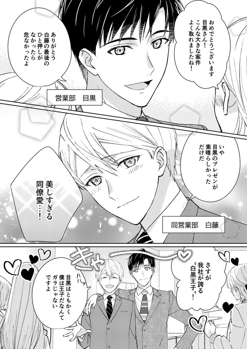 【BL】イケメン同僚が俺の重課金ファンでした(1/2)