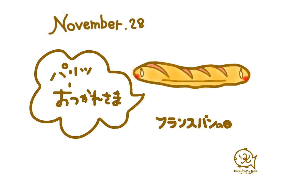 What day is today? November28 フランスパンの日  #イラスト #フランスパンの日 #今日も一日お疲れさま #今日の一枚 #毎日記念日 #今日は何の日 #drawing #cute #happy #lol #smile #minne   #photooftheday #Thankyouforyourhardw #Daytothinkaboutglaucoma https://t.co/ONLiO3h4na
