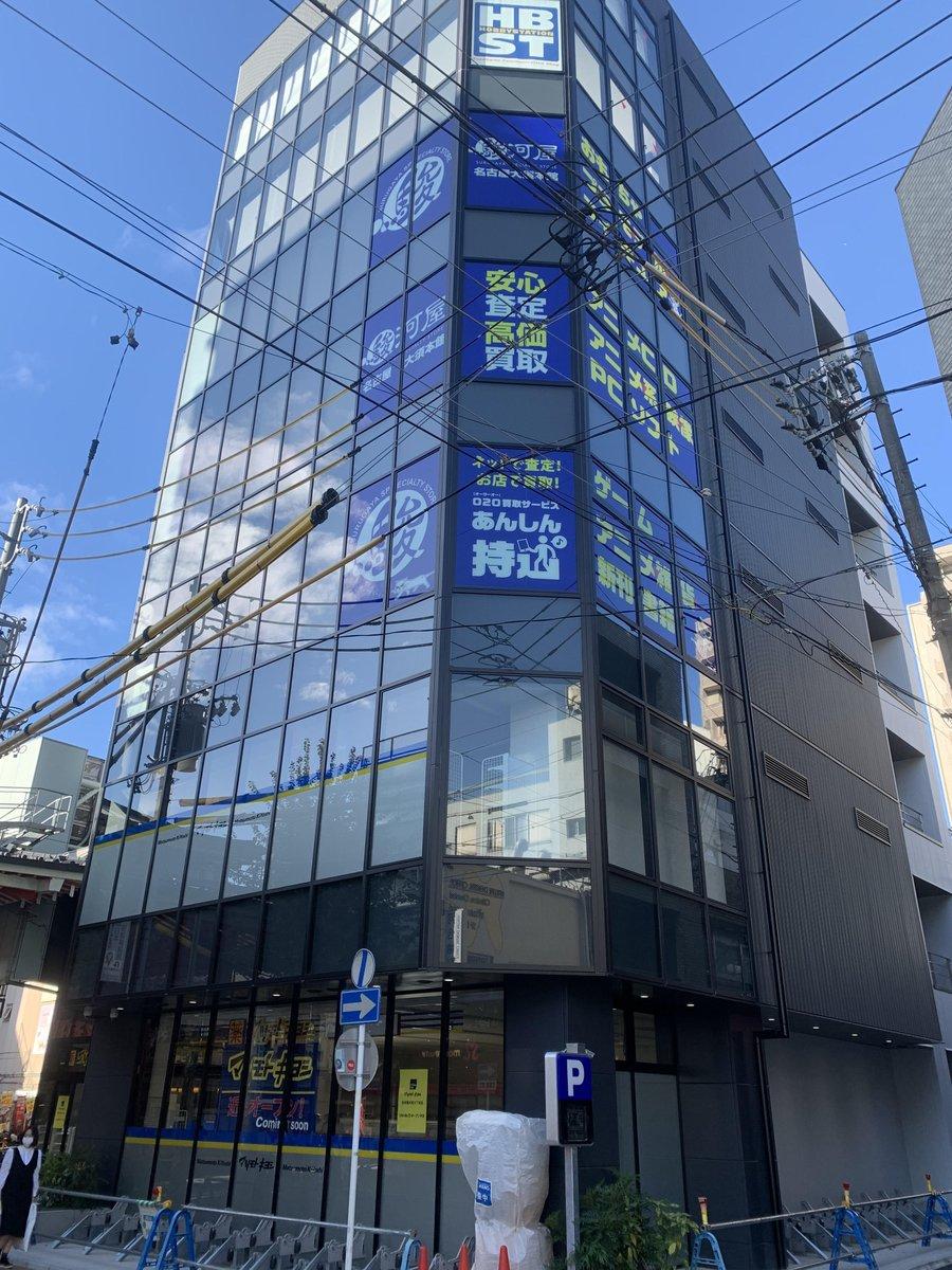 駿河屋 大須