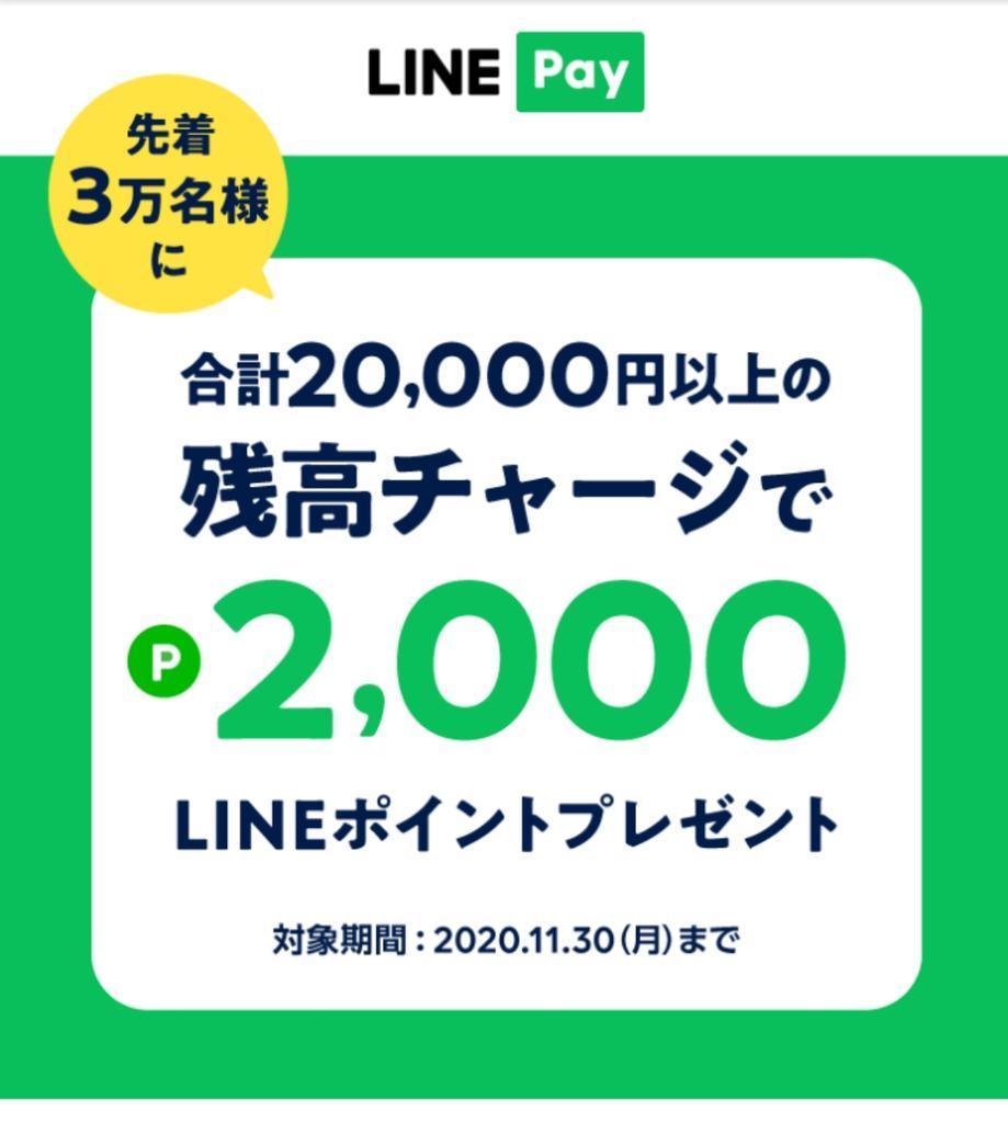 化 Line ポイント 現金