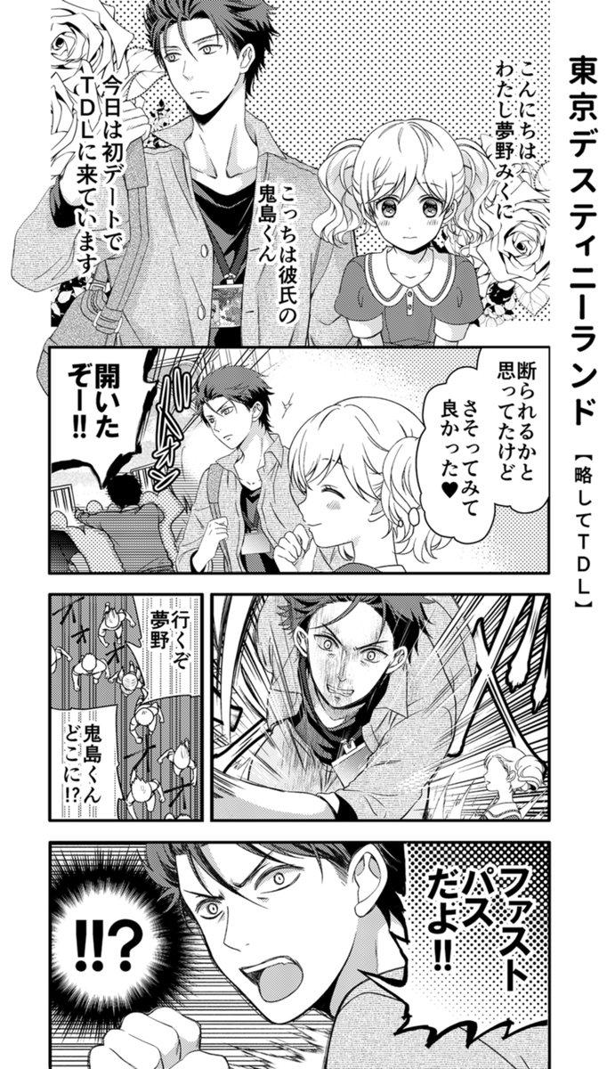【創作漫画】彼氏が夢の国を好きすぎる話(1/4)