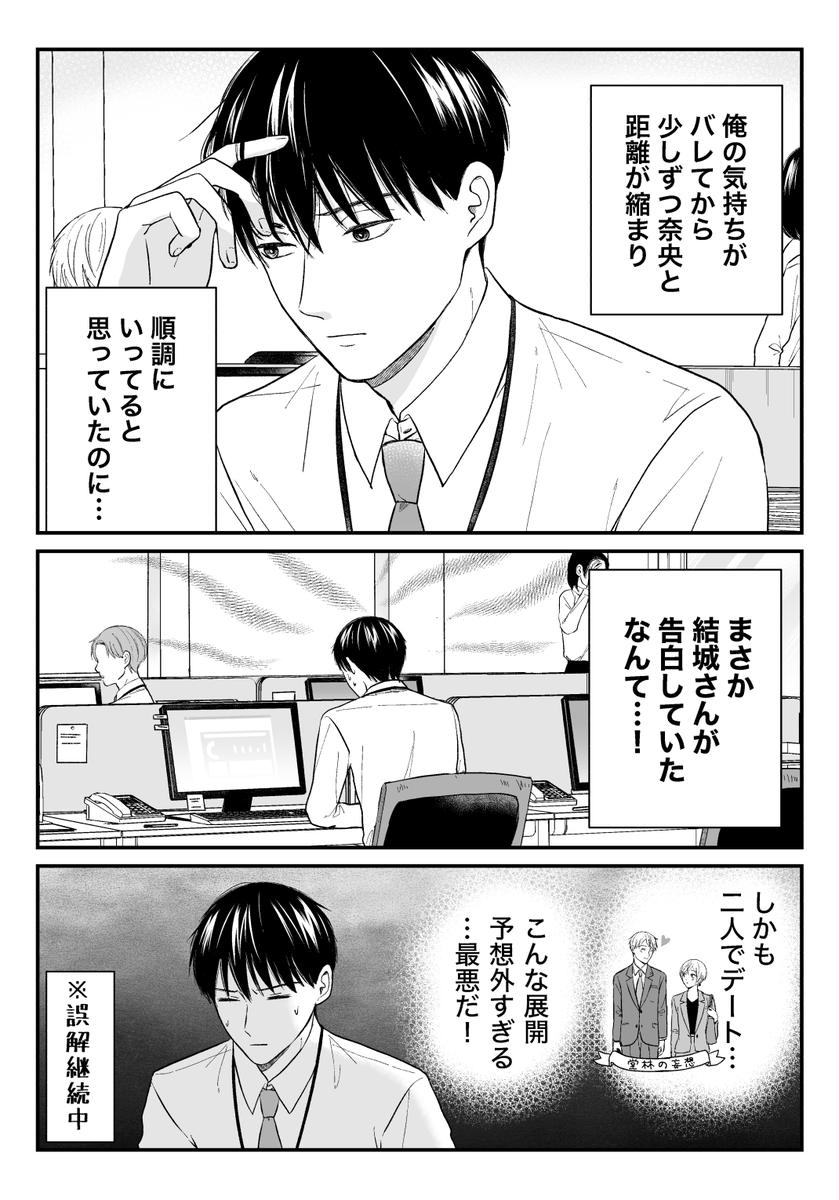 【創作漫画】三ヶ月前に別れた先輩後輩の話26(1/2)
