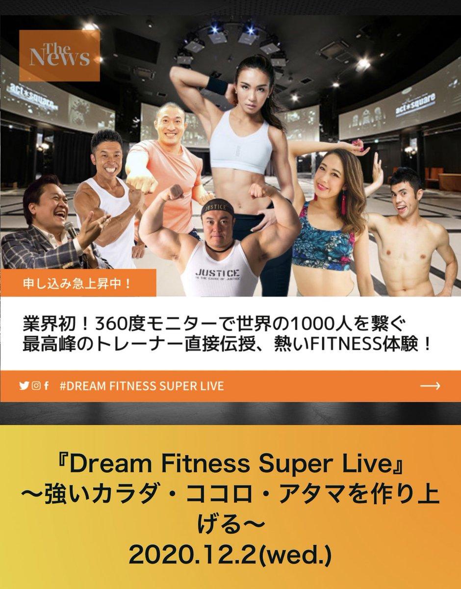 【ダイエット × ダンスパーティー】コロナに負けるな!楽しく鍛えてココロもカラダもハッピーに🔥🔥大型フィットネスイベントあります!