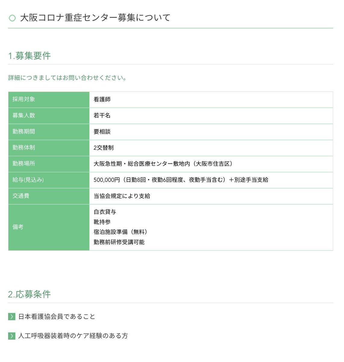 大阪コロナ重症センターの求人が出ています。 夜勤手当等込みで月給50万円です。看護師が必要数の半数もいないと聞きました。