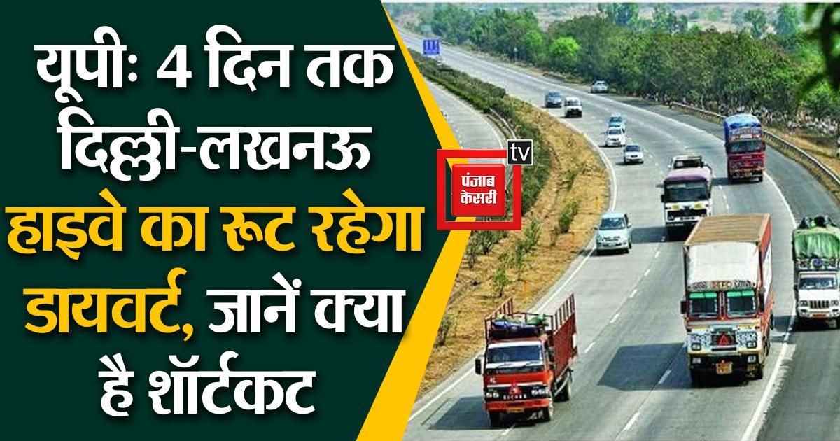 यूपीः 4 दिन तक दिल्ली-लखनऊ हाइवे का रूट रहेगा डायवर्ट, जानें क्या है शॉर्टकट #Lucknow #DelhiLucknowhighway #divert #UttarPradesh #UPNews