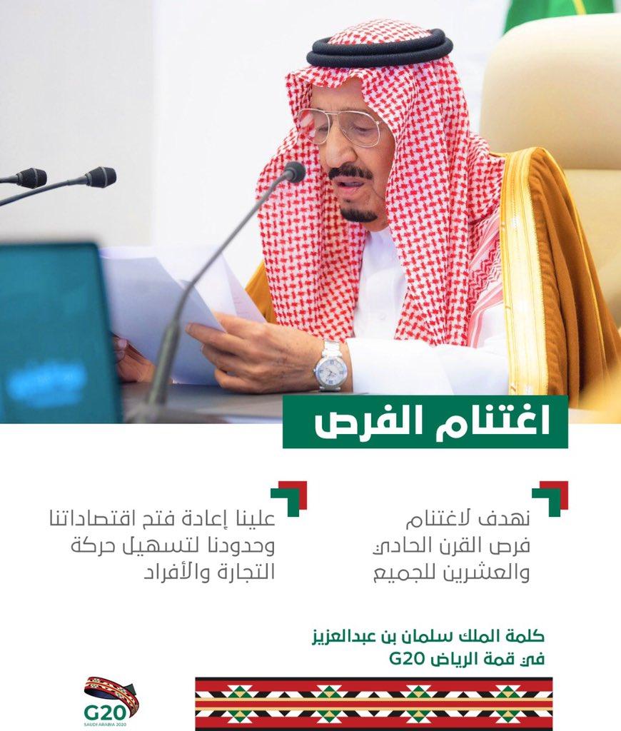 احد اهم اسباب #نجاح_قمة_العشرين_بالسعودية هو الدور الفاعل للمملكة في تخفيف الاعباء الاقتصادية على الاقتصاد العالمي بدعمه و استقرار اسواق الطاقة تعليق الديون عن الدول المتضرره .