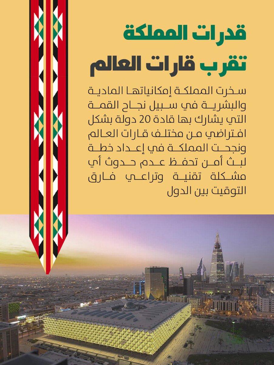 السعودية بقمة طارئة رغم ظروف فيروس كورونا تنجح في استضافة #قمة_العشرين بكل كفاءة. #نجاح_قمة_العشرين_بالسعودية