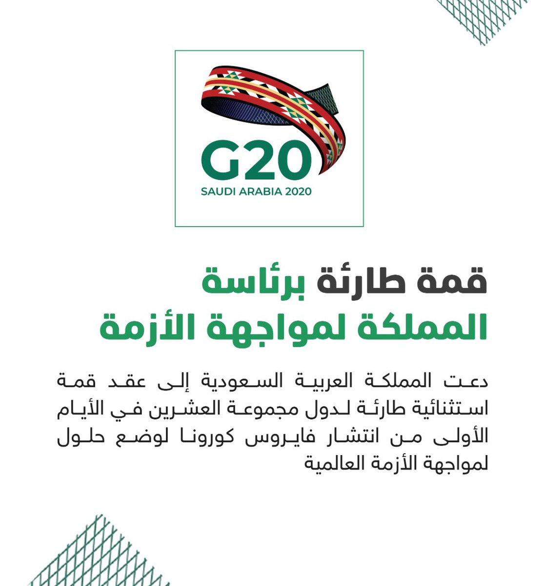 فخور باستضافة السعودية لمثل هذه القمة الأولى اقتصاديا على مستوى العالم، قمة في وضع استثنائي نجحنا بهذا التحدي. #نجاح_قمة_العشرين_بالسعودية
