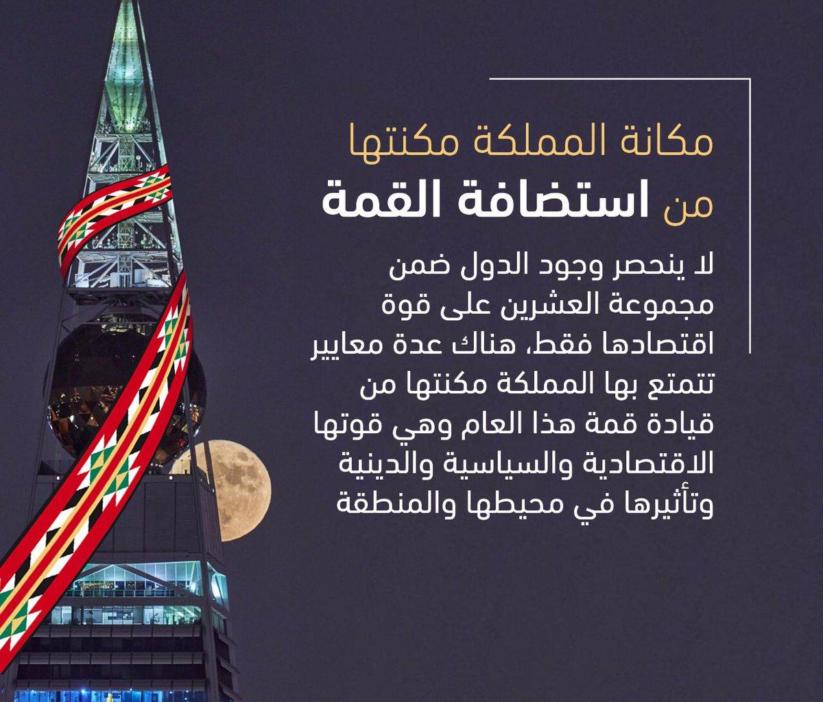 السعودية مكانة سياسية وقوة اقتصادية تجعلها من الدول التي لها ثقلها في هذا العالم، نجاح تاريخي في تنظيم قمة تاريخية. #نجاح_قمة_العشرين_بالسعودية