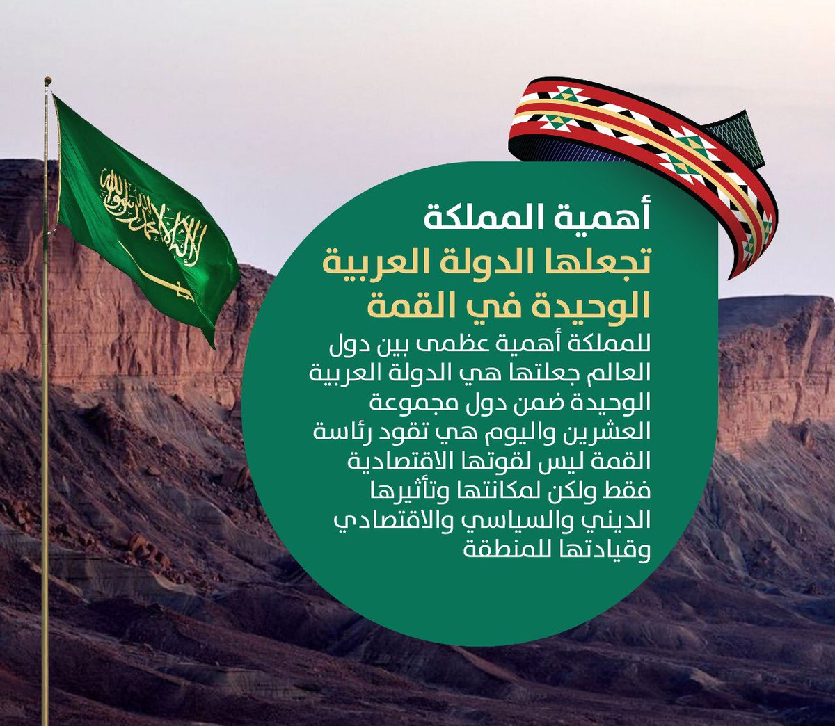 قمة استثنائية، قمة وسط جائحة كورونا، نجاح كبير للسعودية بتنظيم هذه القمة. #نجاح_قمة_العشرين_بالسعودية