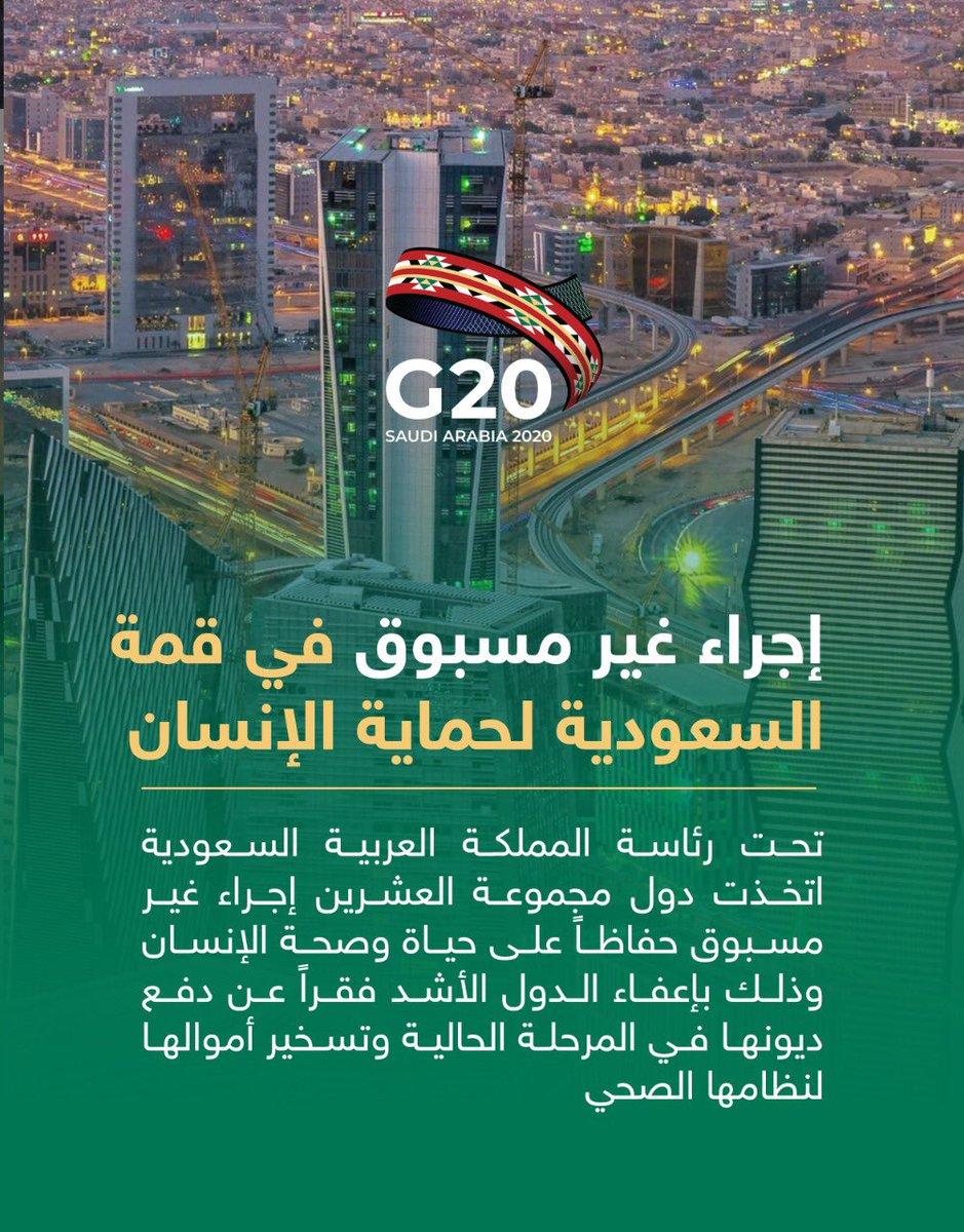 السعودية نجحت في تنظيم قمة عالمية وسط أجواء صعبة يمر بها العالم، #نجاح_قمة_العشرين_بالسعودية يؤكد على قوة السعودية في البنية التحتية الرقمية.