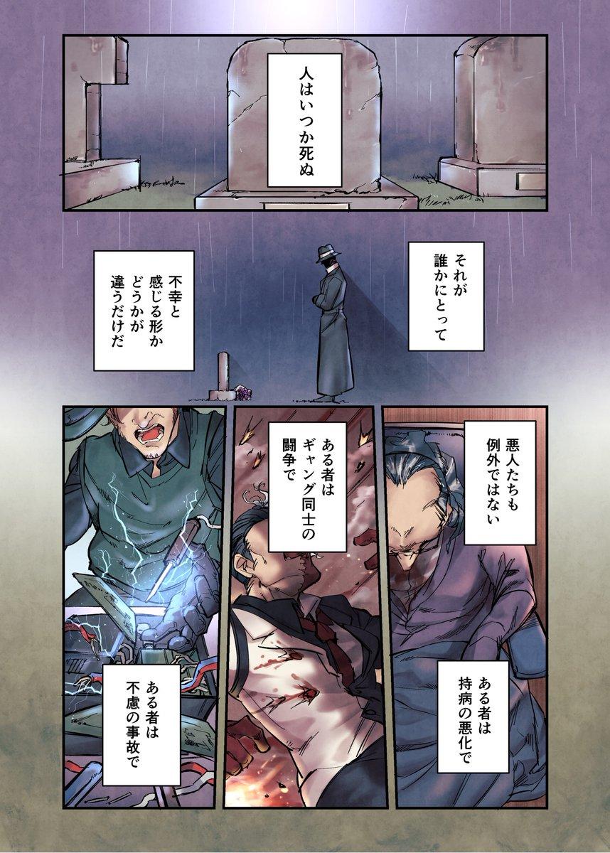 【漫画】幸せな幕引き (1/3)