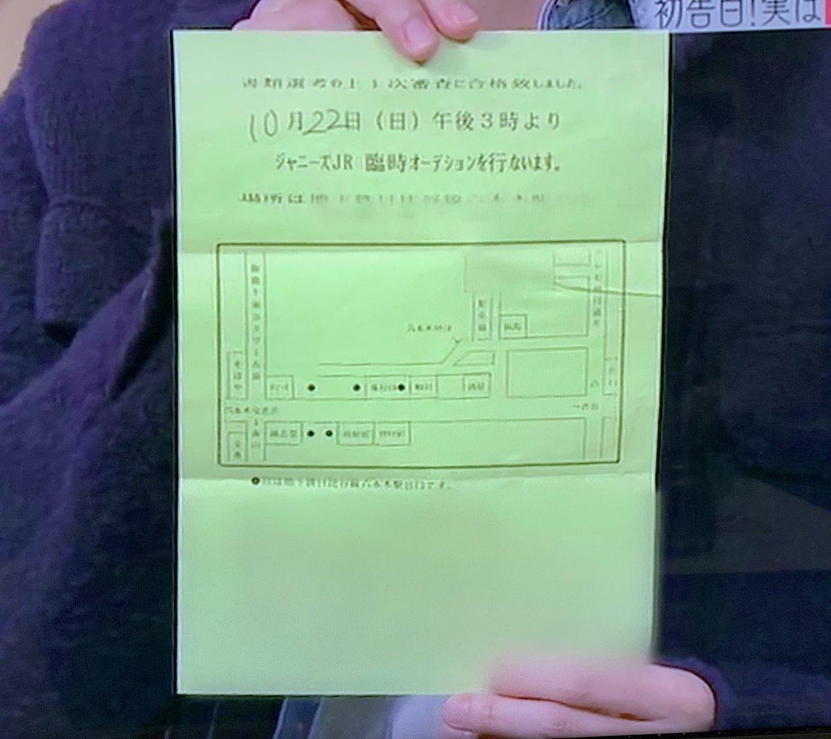 オーディション 2020 ジャニーズ 柳楽優弥が初告白 ジャニーズのオーディション「書類審査まで通った」過去「僕の中では誇らしい」―
