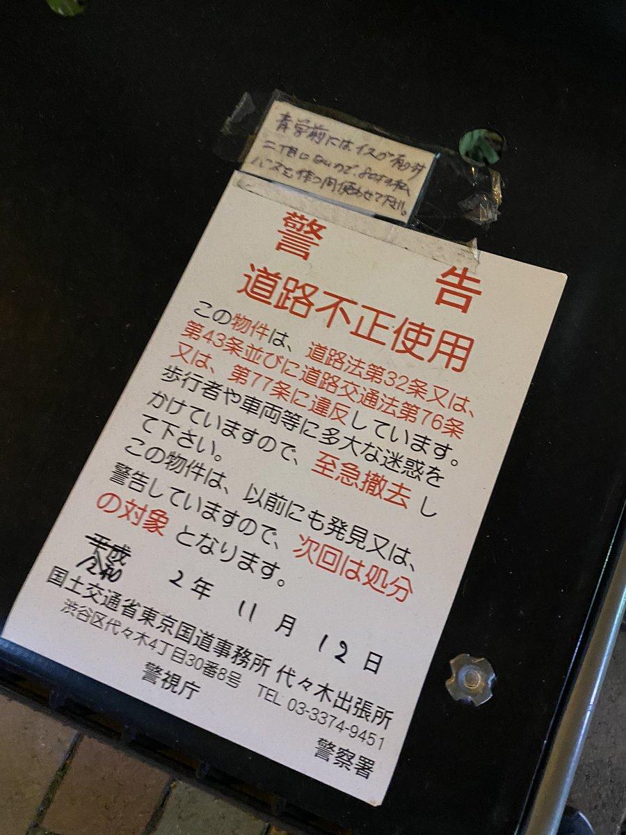 複雑な気持ちになる・・・!路上にあった椅子に書かれていた、80歳のお婆さんからの切実なメッセージ