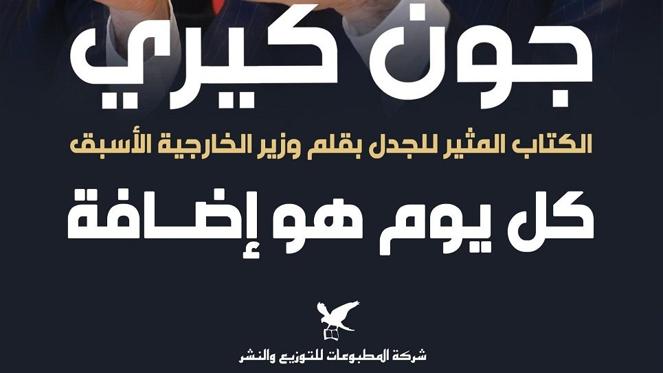 """جون كيري: """"الكل يكذب في الشرق الأوسط"""". من كتاب #كل_يوم_هو_إضافة   #شركة_المطبوعات_للتوزيع_والنشر #جون_كيري #سوريا #كتب #سياسة #أميركا #الولايات_المتحدة  متوفر في جميع الدول العربية #أطلبه_الآن"""