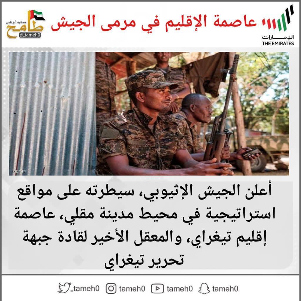 أعلن #الجيش_الإثيوبي سيطرته على مواقع استراتيجية في محيط #مدينة_مقلي عاصمة #إقليم_تيغراي والمعقل الأخير لقادة #جبهة_تحرير_تيغراي