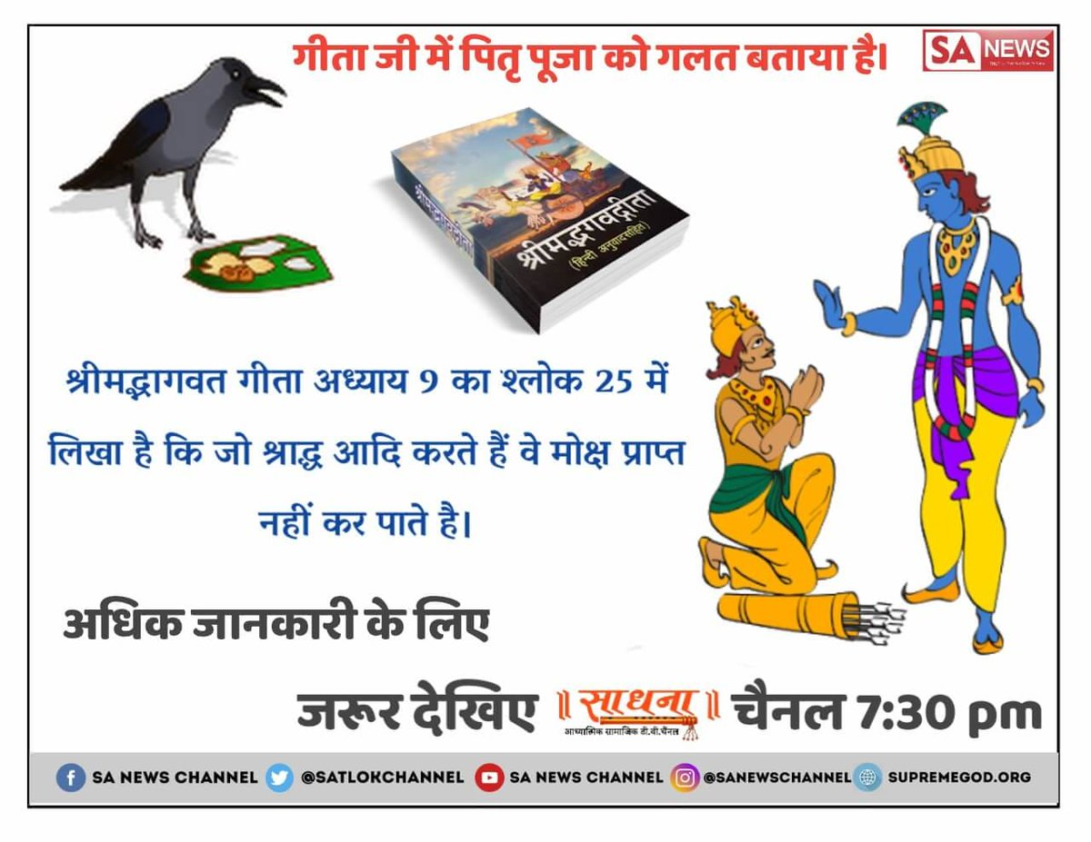 #GodMorningSaturday   PERFORMING  SHRAADH IS USELESS !  According to our holy scriptures there are 16 Sanskar in hinduism. Conception is the first & Cremation is the last. Shraadh is described nowhere. @SaintRampalJiM  Visit Satlok Ashram YouTube Channel #SaturdayThoughts