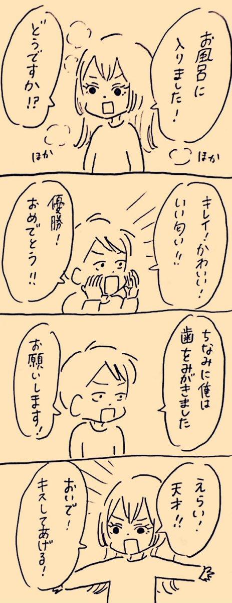 褒められねぇとやってらんねぇ〜!#ミカコときょーちゃん