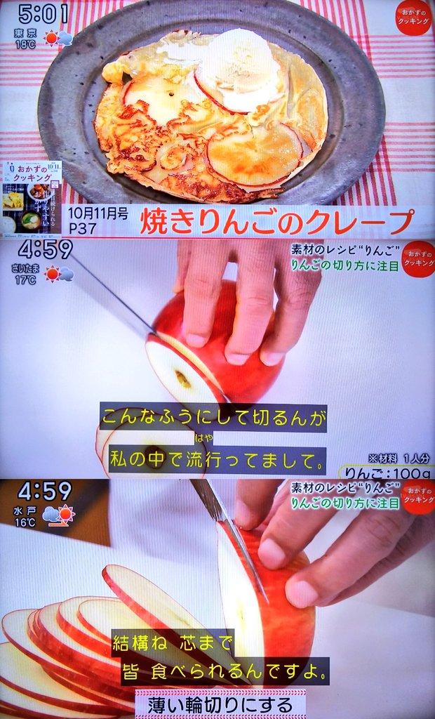 子どもをダメにする焼きりんごのクレープを作る、土井善晴先生。#おかずのクッキング#焼きりんごのクレープ