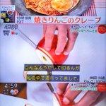 土井先生が作った焼きりんごのクレープ…これは子供をダメにするやつ!