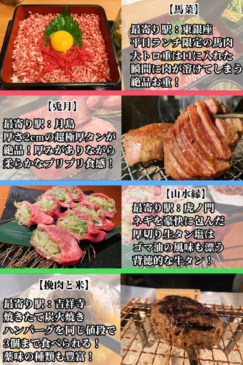 11/29は「いい肉の日」!東京で絶品肉料理が食べられるお店をまとめました!馬肉大トロ重や厚さ2cmの極厚牛タン、3つまで同じ金額で食べられる炭焼きハンバーグ、絶品ジンギスカン食べ放題、肉と肉で具材を挟むハンバーガー、ホロホロお肉のビーフシチューなど色んな肉料理をまとめています!