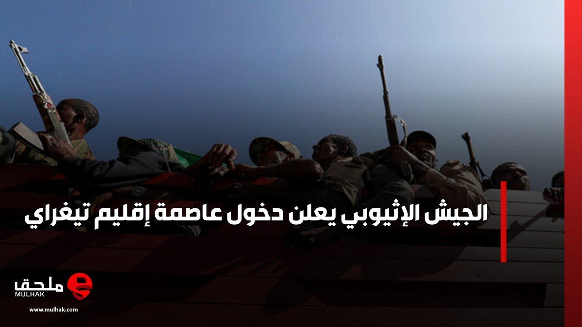 #الجيش_الإثيوبي يعلن دخول عاصمة #إقليم_تيغراي  #ملحق