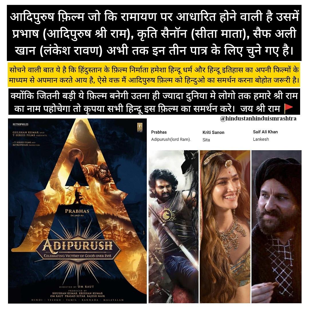 आदिपुरुष फ़िल्म का समर्थन करने की अपील मैं आप सबसे कर रहा हूं। क्योंकि ये फ़िल्म हमारे श्री राम का नाम और हमारे इतिहाश को दुनिया भर में पहोचा सकती है।  #Adipurush #Prabhas #KritiSanon #SaifAliKhan #Hinduism #Hindu