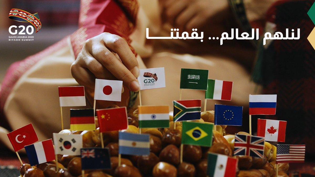 #قمة_الرياض #قمة_العشرين #قمة_مجموعة_العشرين  #G20SaudiArabia  #G20RiyadhSummit  #g20  #inspiretheworld  #RiyadhSummit