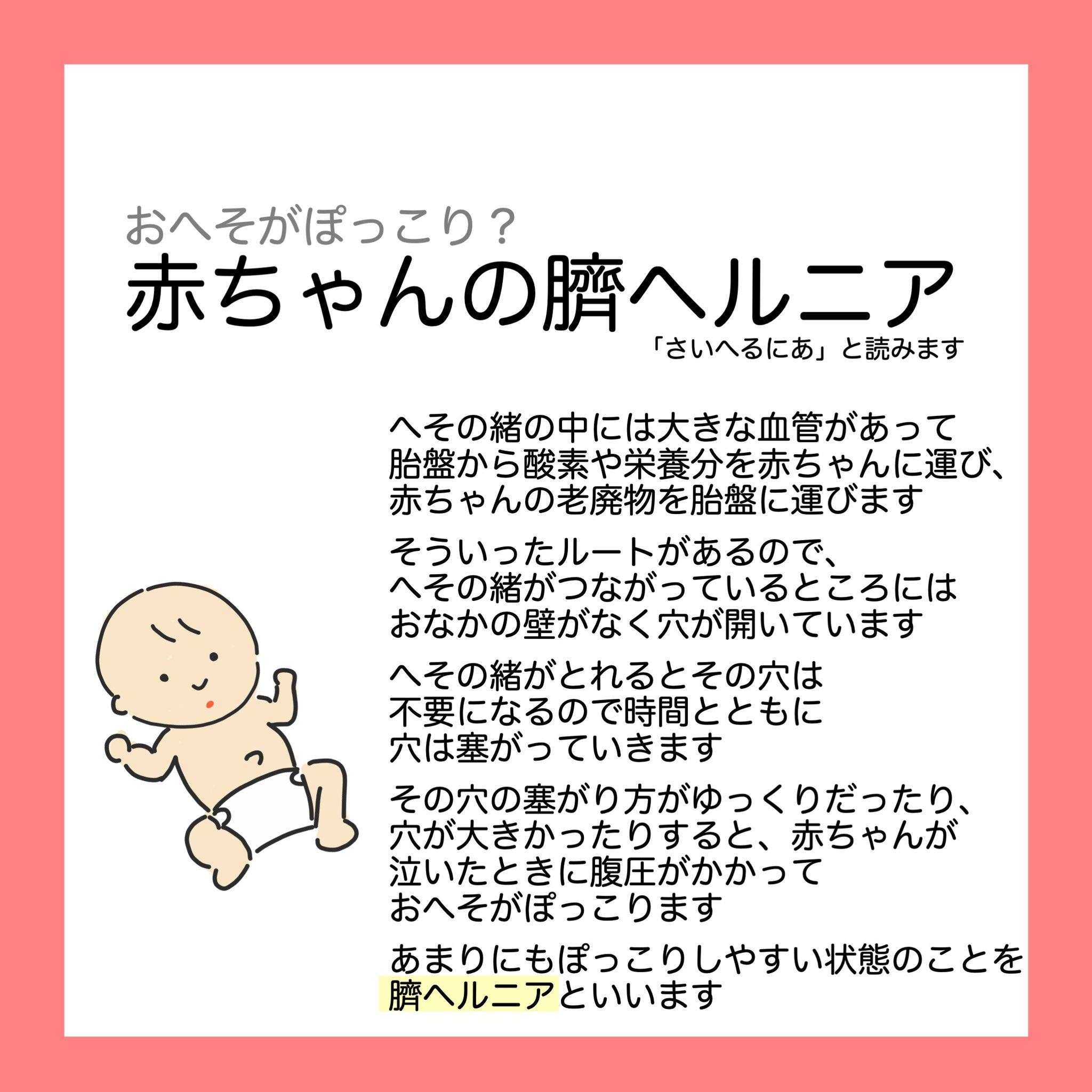 ヘルニア 赤ちゃん 臍