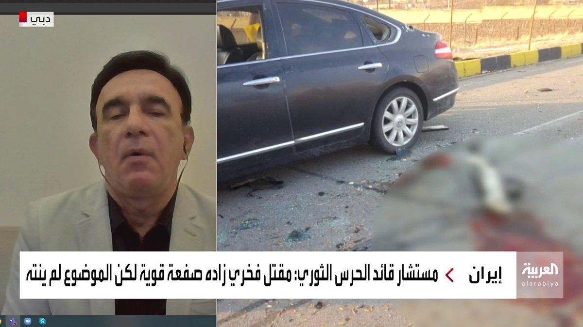 الصحفي المتخصص في الشأن الإيراني مسعود الفك: #إيران ستؤجل الرد على اغتيال زادة حتى لا تتعرض لضربات موجعة من الجهة المسؤولة #العربية
