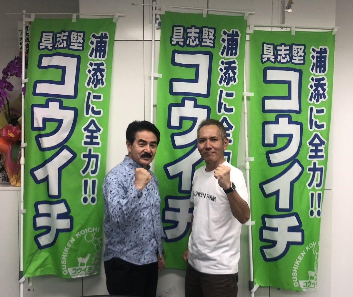 2021 浦添 選挙 市議会 議員