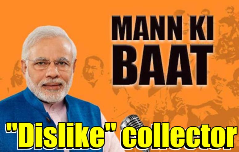 "@narendramodi Please start the ""dislike"" mission."