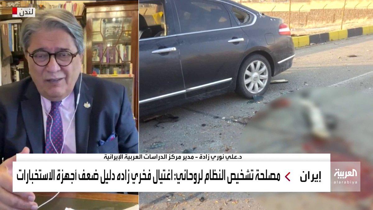 مدير مركز الدراسات العربية الإيرانية علي نوري زاده: النظام الإيراني ليس بإمكانه الرد على #إسرائيل فقواته تتعرض للقصف يوميا في #سوريا #العربية