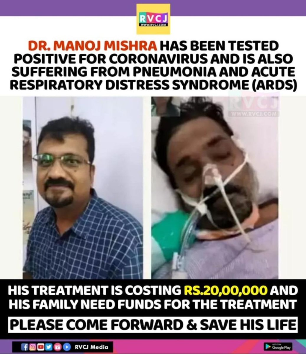 #COVID warrior needs our support as he struggles between life and death! Please donate whatever amount you can as Impact Guru will contribute 10% of whatever donations you make. Please do.  @SonuSood @ArvindKejriwal @AamAadmiParty @BeingSalmanKhan @PMOIndia