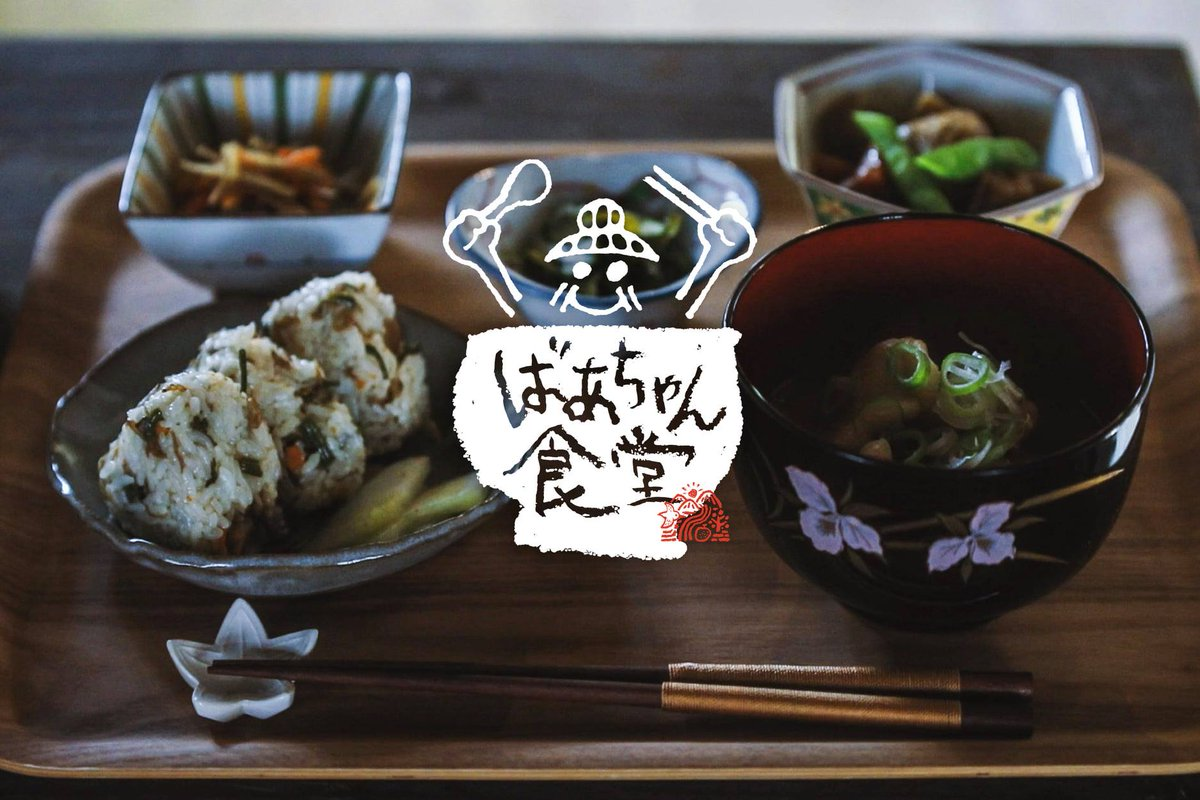「ばあちゃんたちが働くことで、輝ける地域、社会に!」ばあちゃんたちが得意なことを活かして「ばあちゃん食堂」や、編み物ブランドなどの物販、75歳以上の雇用と生きがいを生み株式会社うきはの宝。12/12代表の大熊さん@mitsuru_ookuma にご登壇頂きます!