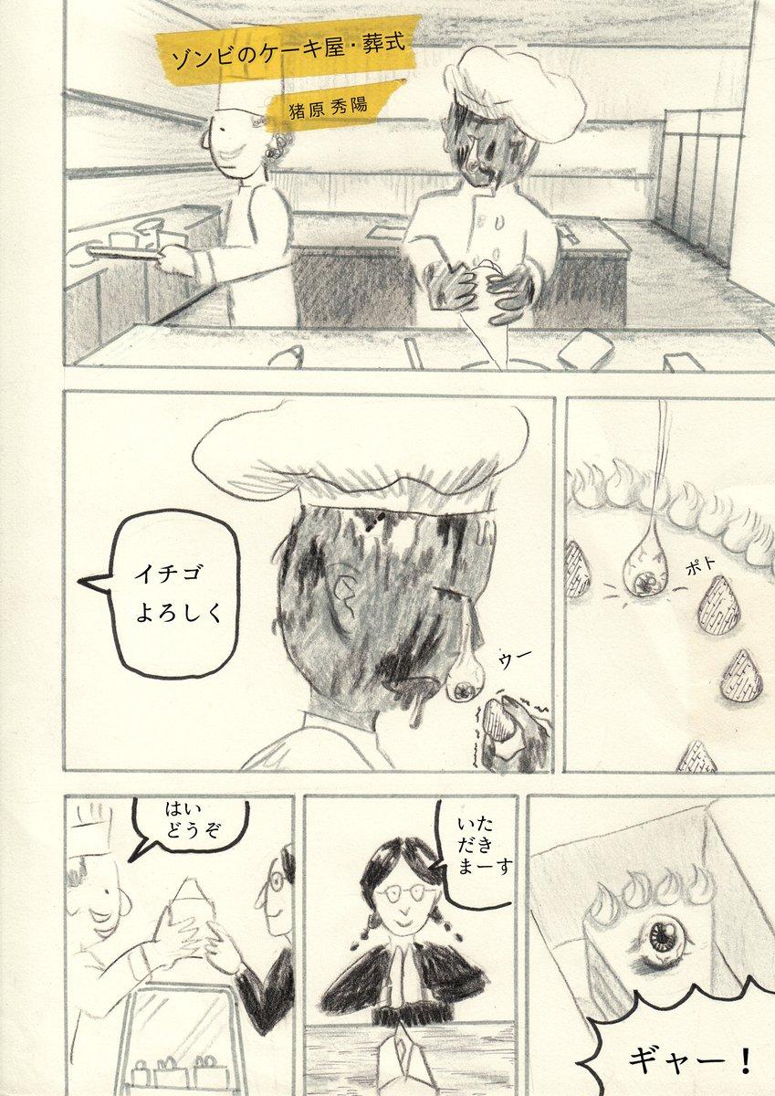 過去漫画「ゾンビのケーキ屋」(1/6)※左から右へお読みください。