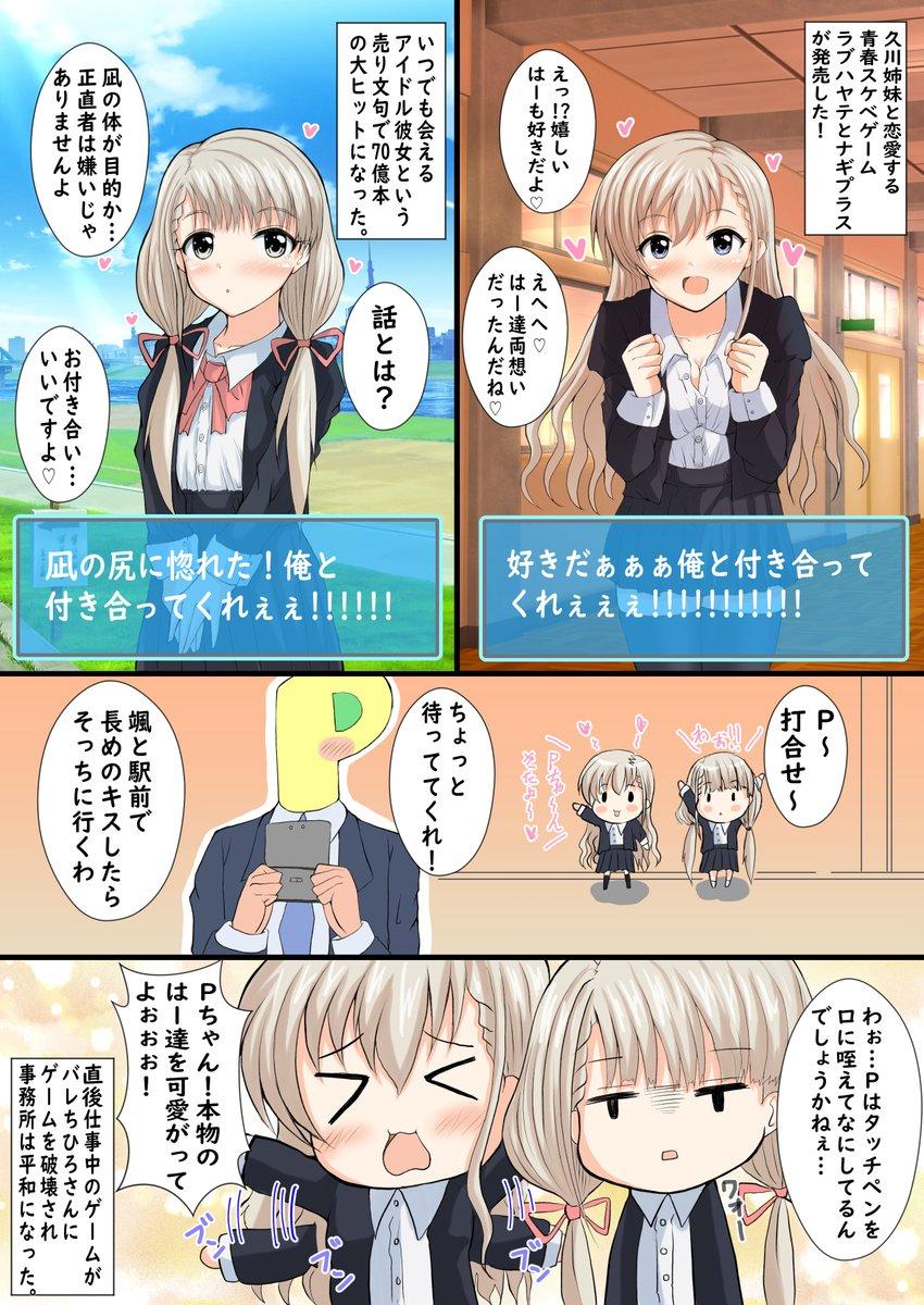 日曜のデレマス漫画 「久川颯、凪との恋愛ゲーム「ラブハヤテ」「ナギプラス」」