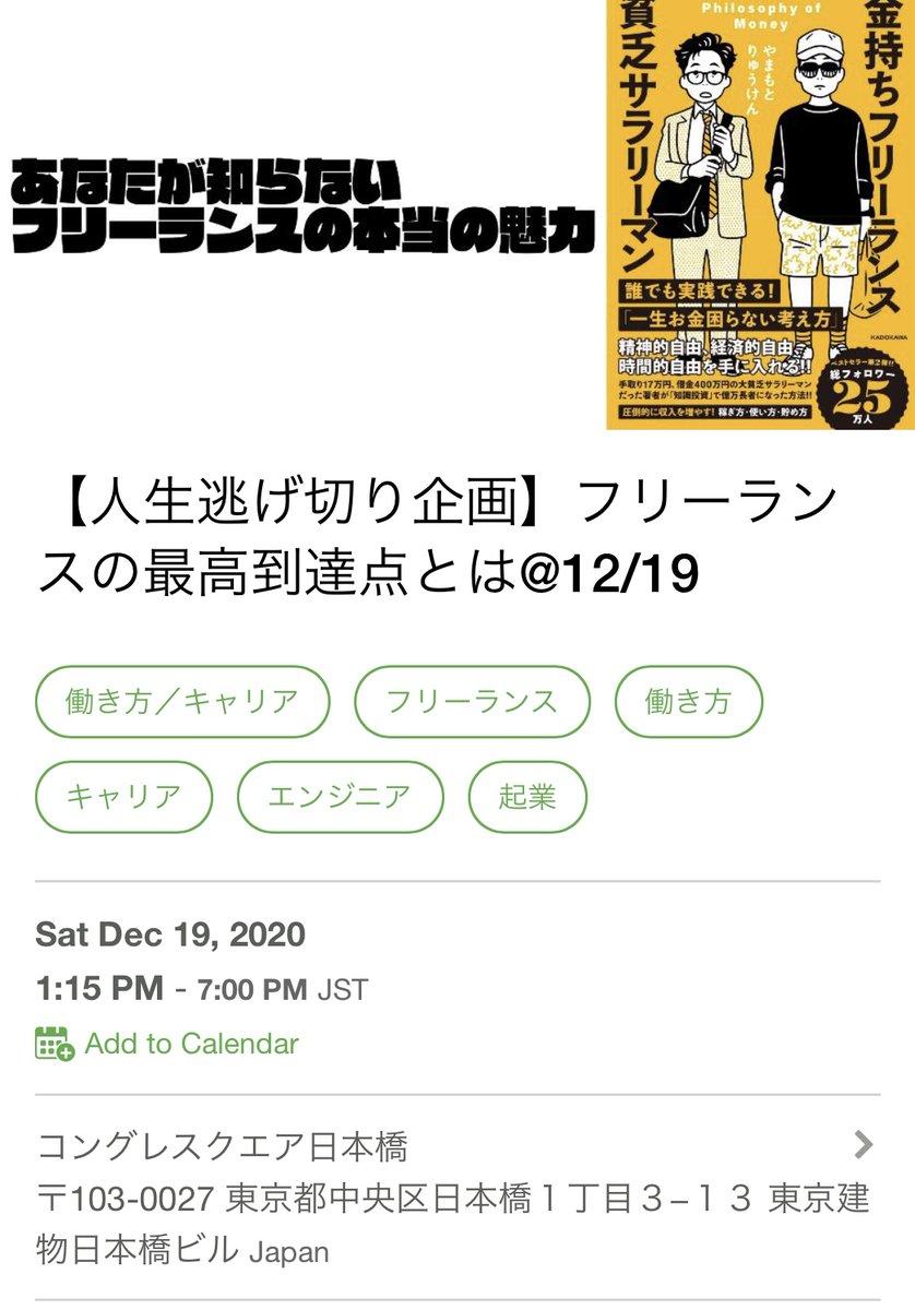 りゅうけん @ryukke  さんの出版イベントに登壇します!「フリーランスのその後ってどうしたらいいんだっけ?」というのを勉強できるイベントです迫さんや林田さんも登壇されるので、僕も当日が楽しみです。12/19 (土)開催※サロンメンバーは1,000円引き申し込み→