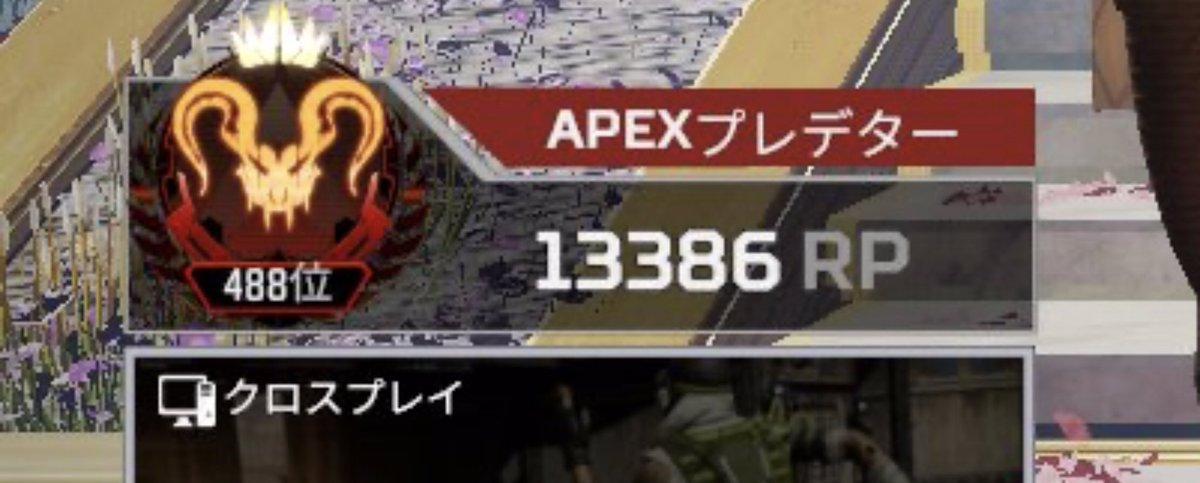 ボーダー Apex プレデター