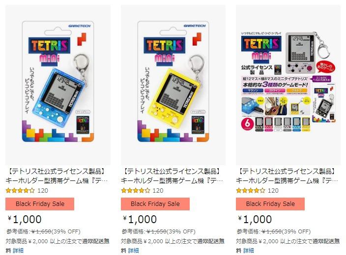 【Amazonブラックフライデー】テトリスがどこでもできる携帯ゲーム機が1000円になってます。乾電池なしでMicroUSBケーブルで充電して遊べるところが今どきっぽいですね(記事化するほどでもないのでツイートでお知らせ)  復刻ゲーム機とゲーミングアクセサリがお買い得 → https://t.co/UW1V97PG7N https://t.co/RdjiMVcHqT