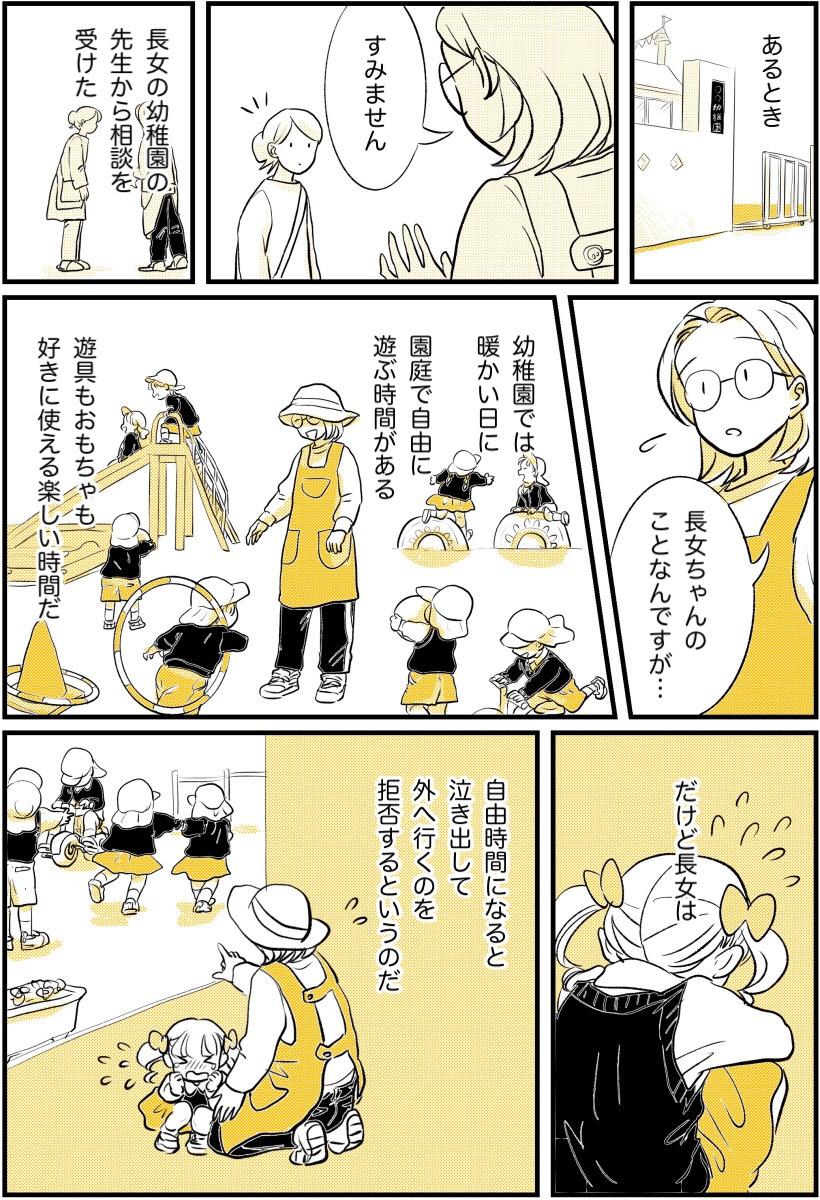 自由が苦手な子👒🌷🦋(1/2)長女が幼稚園の年少さんだった頃の話です。#育児 #育児漫画