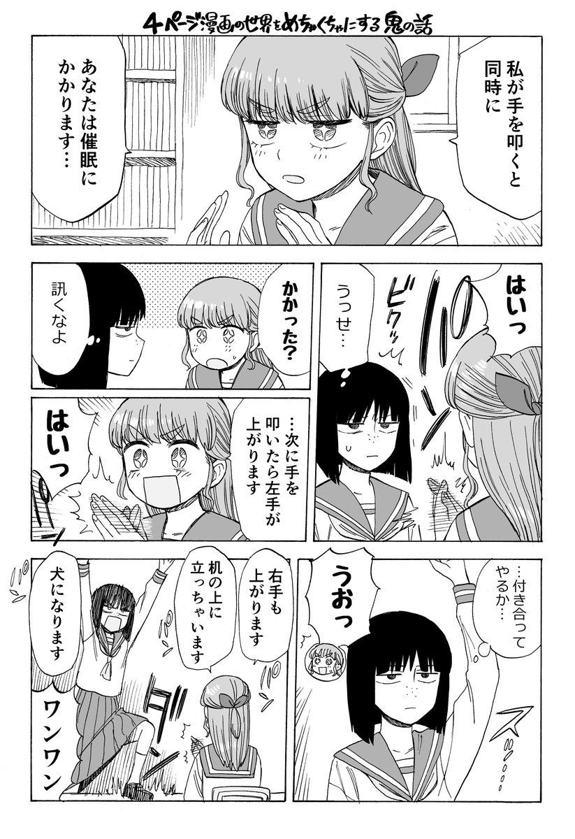 『4ページ漫画の世界をめちゃくちゃにする鬼の話』(1/1)