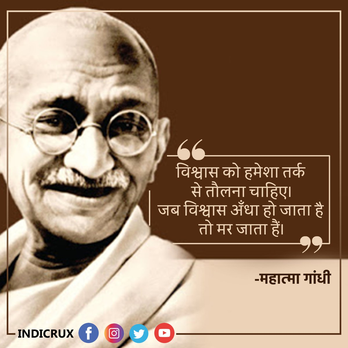 विश्वास को हमेशा तर्क से तौलना चाहिए। जब विश्वास अँधा हो जाता है तो मर जाता हैं। ... #gandhiji #gandhi #mahatmagandhi #india #gandhijayanti #gandhiquotes #freedom #indian #mahatma #fatherofthenation #peace #art #quotes #gandhijayanthi #bapu #fatherofnation #october #nonviolence