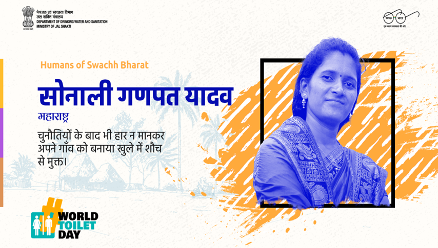 swachhbharat: स्वच्छता के प्रति लोगों की सोच बदलने और उनको समझाने में बहुत सारी कठिनाइयों का सामना करना पड़ा लेकिन मैंने हार नहीं मानी और घर-घर जाकर लोगों को स्वच्छता के प्रति जागरूक किया। जिसके परिणामस्वरूप अपने गाँव खुले में शौच से मुक्त बना पाई। #Worl…