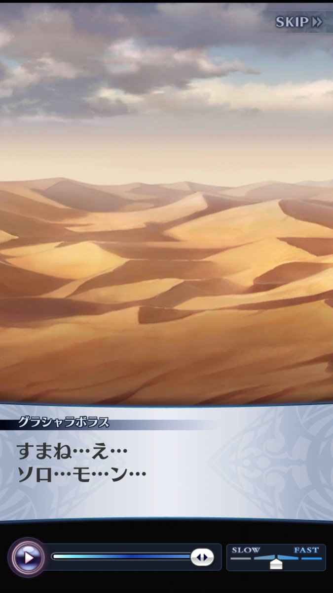 砂丘 シャラ